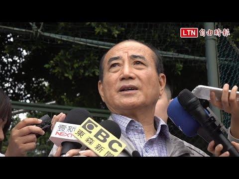 柯P稱總統民調納他好笑 王金平:盼黨中央重新考量