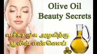 Olive Oil Beauty Secrets | Olive Oil Beauty Tips  | Tamil Beauty Tips | Olive oil Benefits in Tamil
