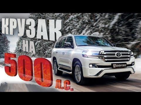 Быстрый крузак Toyota LC200 на 500 лс!!