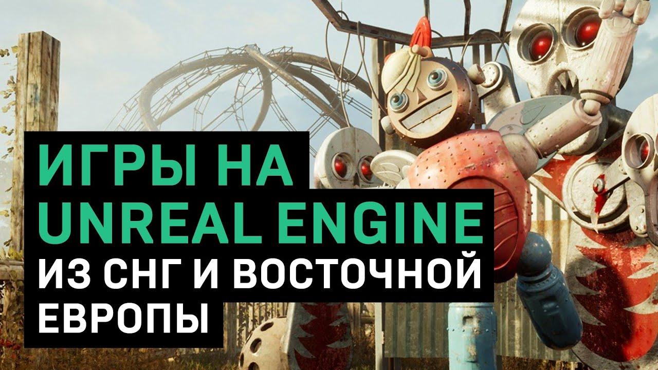 Лучшие игры на Unreal Engine 4 из России, СНГ и Восточной Европы