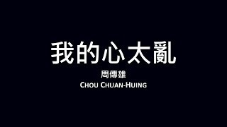 周傳雄 Chou Chuan Huing / 我的心太亂【歌詞】