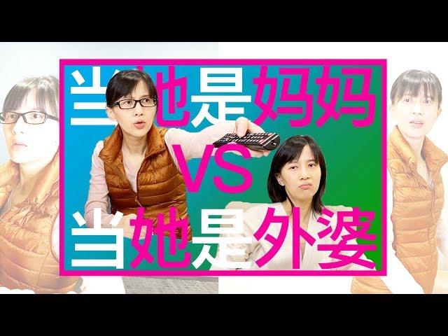 papi酱 - 当她是妈妈vs当她是外婆【papi酱突然更新的放送】