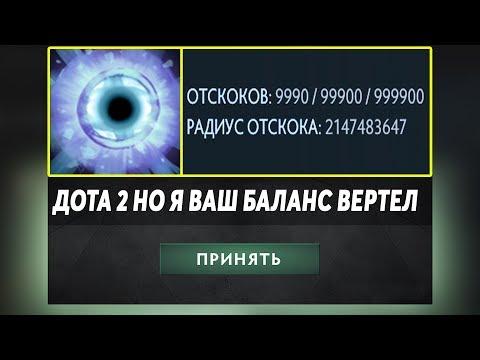 видео: ЭТО ДОТА 2 НО СКИЛЫ ДЛЯТСЯ ВЕЧНОСТЬ! dota 2 but objects are perminate