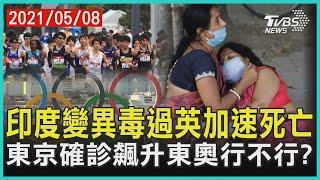 印度變異毒過英加速死亡 東京確診飆升東奧行不行? | 十點不一樣 20210508
