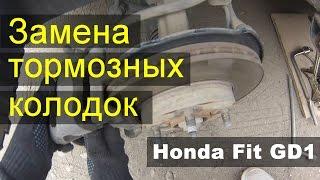 Замена передних тормозных колодок Honda Fit GD1 на Nisshinbo (Нишимбо) PF-8263