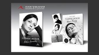 """СРЕЩА С КНИГА - """"Години любов. Невена Коканова"""" от Георги Тошев"""