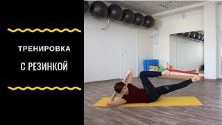 7 Упражнений На Ягодицы И Пресс С Фитнес Резинкой