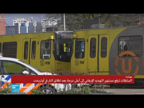 هولندا: قتيل على الأقل في إطلاق النار استهدف محطة ترامواي في مدينة أوتريخت  - نشر قبل 53 دقيقة
