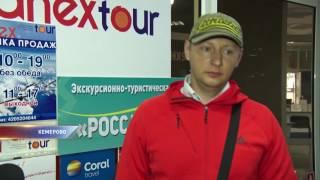 Кемеровская фирма «Туризм» обманула клиентов на сотни тысяч рублей
