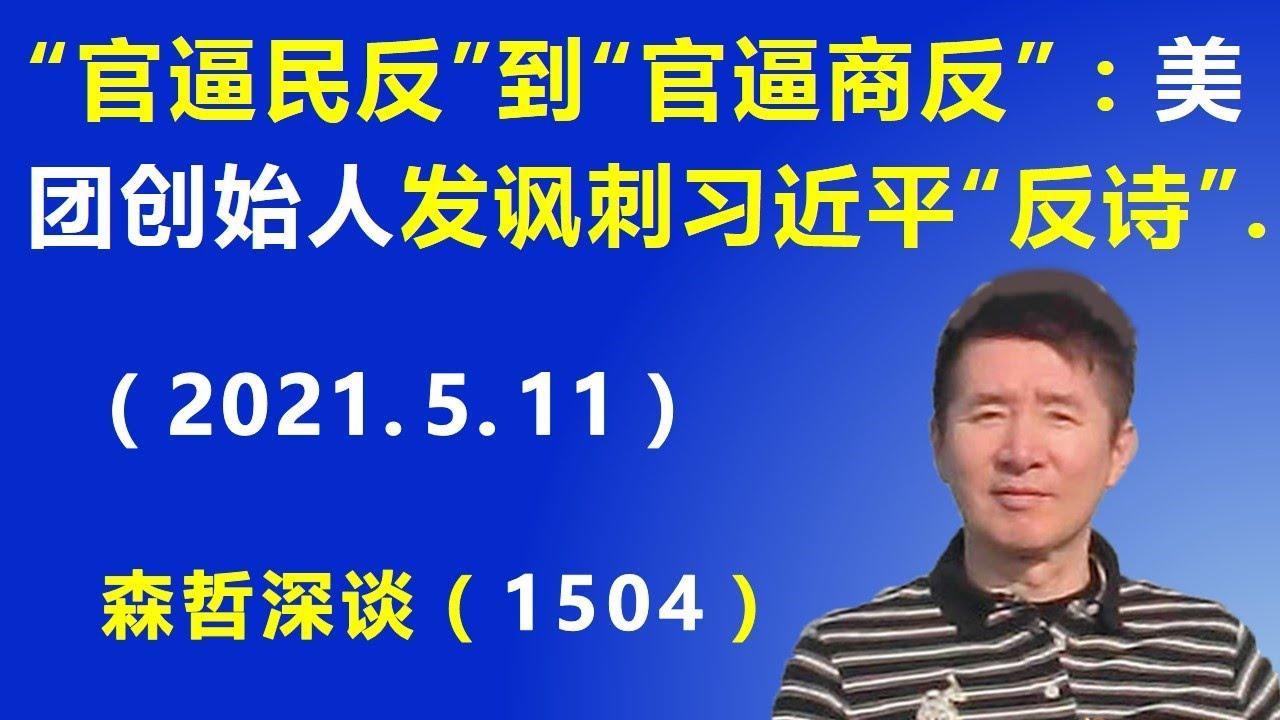 """从""""官逼民反""""到""""官逼商反"""":美团创始人 发讽刺习近平的""""反诗"""".(2021.5.11)"""