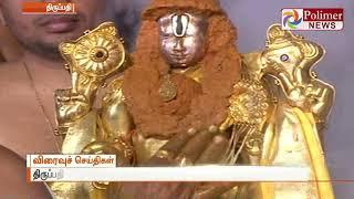 திருப்பதி ஏழுமலையான் கோவில் தீர்த்தவாரி , ஆயிரக்கணக்கான பக்தர்கள் தரிசனம்