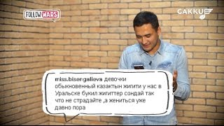 Follow Wars сезон 2 #8