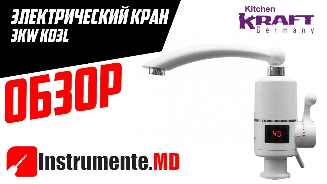 Электро нагревательный кран Kitchen Kraft KD3L   обзор