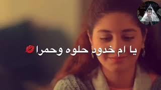 حالات واتس 2019 يا ام خدود حلوه وحمرا💓