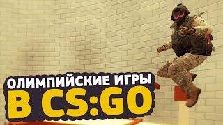 ШОУ: ОЛИМПИЙСКИЕ ИГРЫ В CS:GO #8