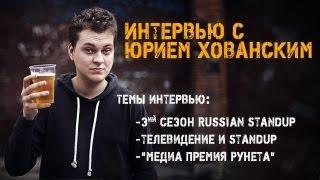 Интервью с Юрием Хованским(полная версия)(3-ий сезон Russian Standup)