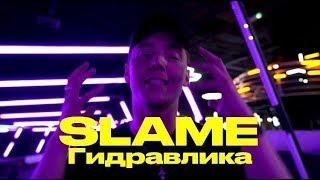 SLAME -  ГИДРАВЛИКА
