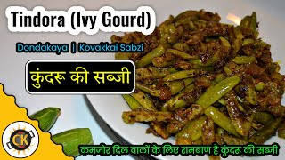 Tindora (Ivy Gourd) or Dondakaya / Kovakkai Sabzi made tasty by Chawla