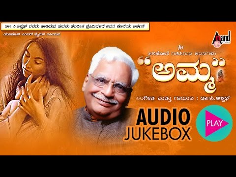 AMMA | Kannada Bhavageethe Audio Jukebox | C.Ashwath Musical & Singing | Mother's Day Songs