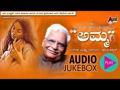 AMMA | Kannada Bhavageethe Audio Jukebox | C.Ashwath Musical & Singing | Mother's Day Songs
