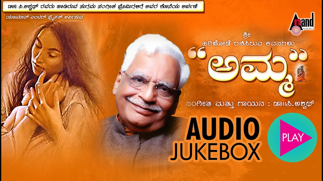 Amma (Bhaavageethe) By C. Ashwath Kannada Movie Mp3 Songs Free Download