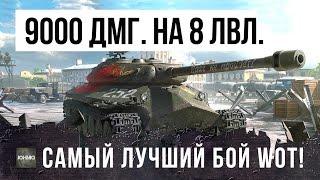 9000 ДМГ. НА 8 ЛВЛ. САМЫЙ ЛУЧШИЙ БОЙ ФЕВРАЛЯ 2017