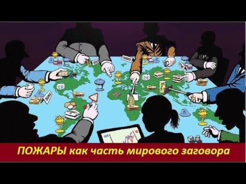 ПОЖАРЫ, как часть мирового заговора.  № 1666
