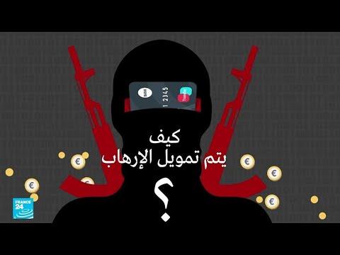 فيديو غرافيك: كيف يتم تمويل الإرهاب؟  - نشر قبل 4 ساعة