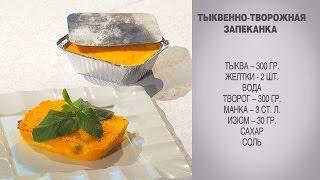 Тыквенно-творожная запеканка / Запеканка из тыквы с творогом / Творожно-тыквенная запеканка