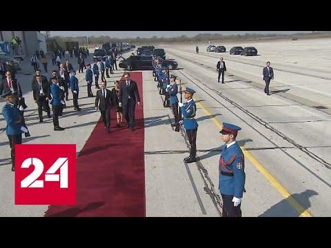 Медведев прибыл в Сербию - Россия 24