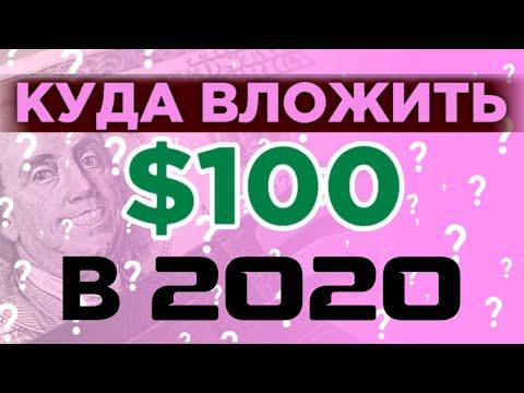 Инвестиции 2020: куда вложить сто долларов? / Пассивный доход с небольших денег / Мнение экспертов