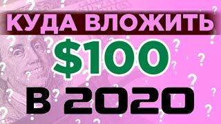 Инвестиции 2020: куда вложить сто долларов? / Пассивный доход с небольших денег / Мнение экспертов cмотреть видео онлайн бесплатно в высоком качестве - HDVIDEO