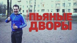 """Проект """"ПЬЯНЫЕ ДВОРЫ"""""""