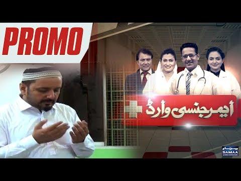 Be-Auladi Ki Saza Doosre Ko   Emergency Ward   SAMAA TV   PROMO