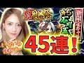 【モンスト】45連(色々含めて)新限定キャラ石川五右衛門狙い!!【TOMOやしき】