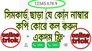 Copy any number without SIM, call it free/#onlinetrick /online trick