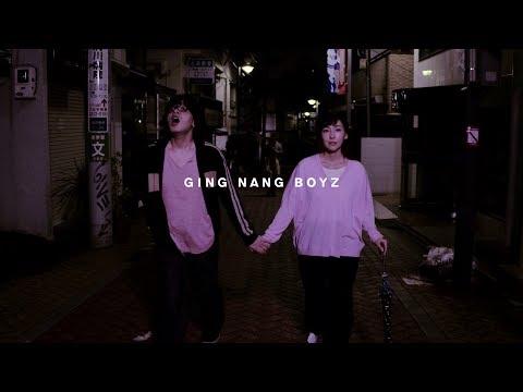 銀杏BOYZ - 骨(MV)