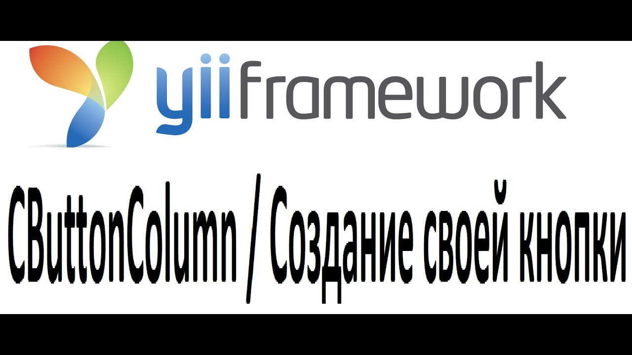 yii cgridview cbuttoncolumn ajax (custom button), Создание своей кнопки