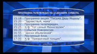 """Программа телепередач канала """"Новороссия ТВ"""" на 13.12.2014"""