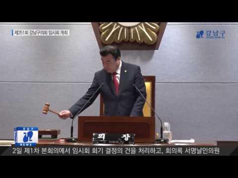 제251회 강남구의회 임시회 개최
