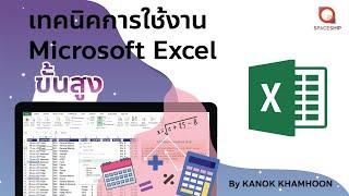 Advanced Excel ลดเวลาทำงานได้ง่ายๆ ด้วยทักษะ Excel มืออาชีพ