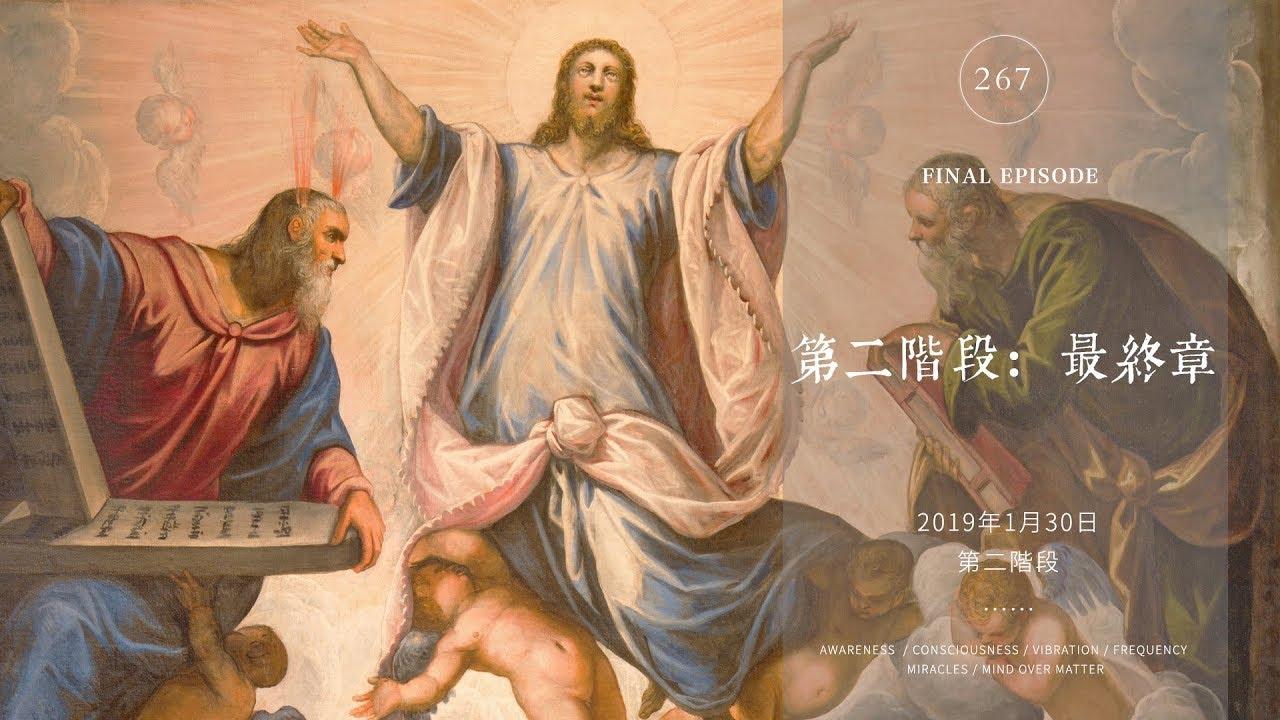 第二階段:最終章 | EP.267《大智慧 The Great Wisdom》| 王嘉裕 Felix Wong