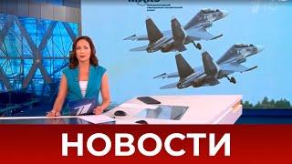 Выпуск новостей в 12:00 от 20.07.2021