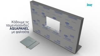 Σύστημα εξωτερικής τοιχοποιίας Knauf AQUAPANEL®