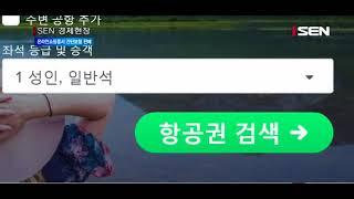 """[서울경제TV]""""항공권 비교사이트에서 여행자보험도 사세…"""