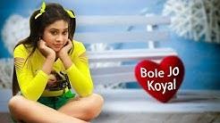 Bole Jo Koyal Bago Mein Yaad Piya Ki Aane Lagi | Chudi Jo Khankee | Cute Love Story | Subho & puja
