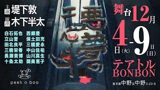 堤下敦主演!木下半太演出!舞台「悪夢のエレベーター〜新宿2丁目Ver〜...