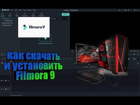 как скачать и установить Filmora 9