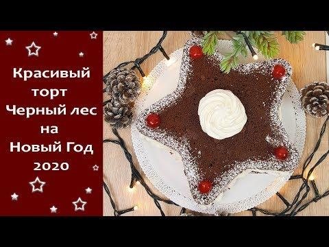 Торт Черный лес на Новый Год 🎄⭐
