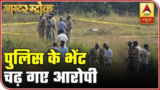 Detailed Report On Hyderabad Encounter | Master Stroke | ABP News
